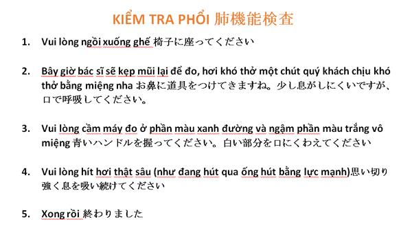 ベトナム語での対応
