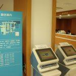 兵庫県西脇市の大山病院の院内写真:受付機