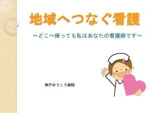 神戸ゆうこう病院「地域へつなぐ看護」