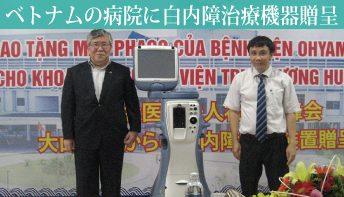 ベトナムのフエに白内障治療機器贈呈