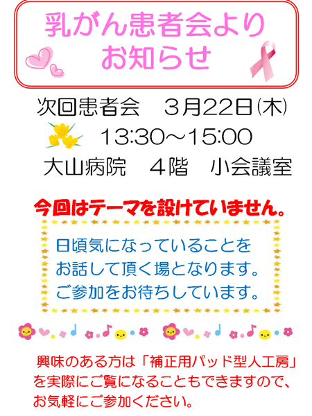乳がん患者会のお知らせ