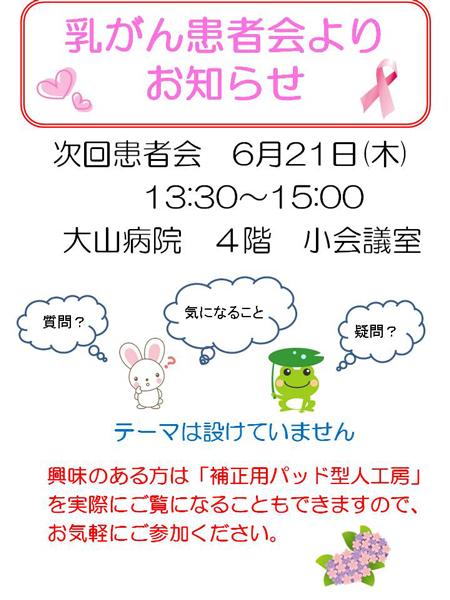 乳がん患者会6月のお知らせ