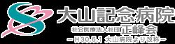 大山記念病院(H30.6.1 大山病院から改称)