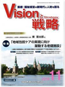 visionと戦略2018年11月号