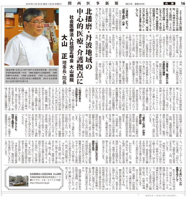 関西医事新聞