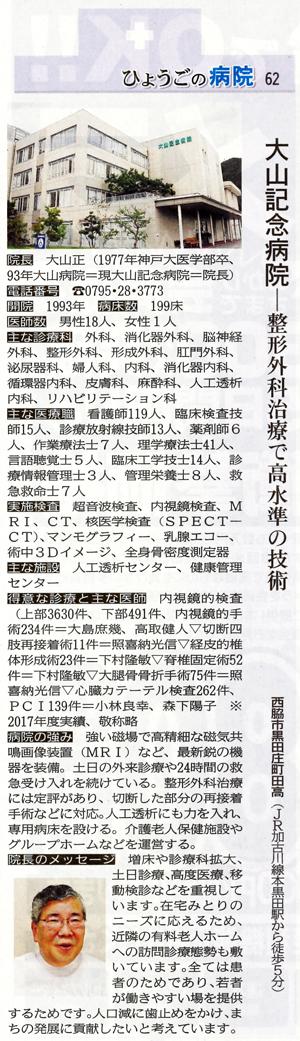 神戸新聞ひょうごの病院に掲載