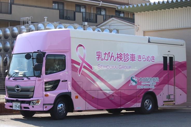 乳がん検診車きらめき1