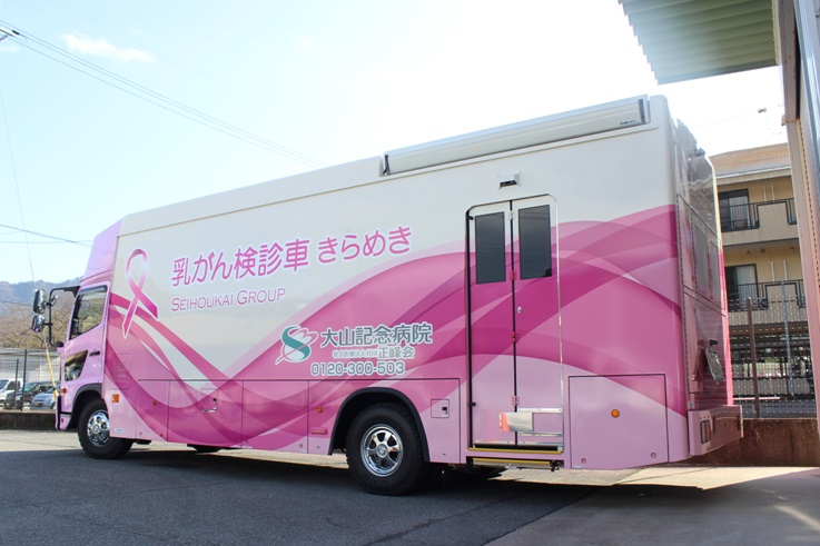 乳がん検診車きらめき2