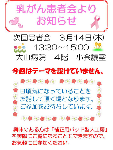 乳がん患者会3月